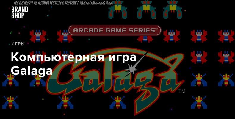 История видеоигры Galaga