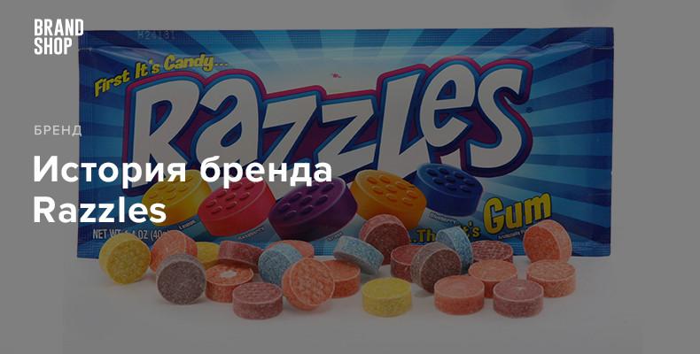 Razzles - история создания жевательной резинки