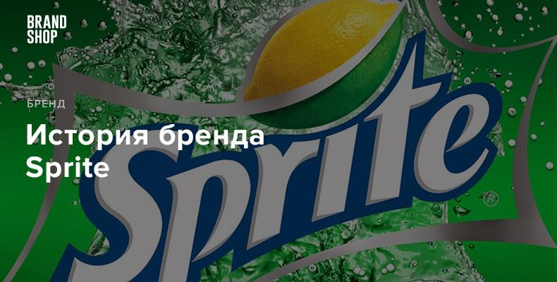 История бренда Sprite