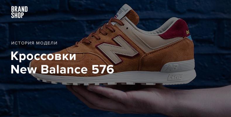 New Balance 576 - история модели кроссовок