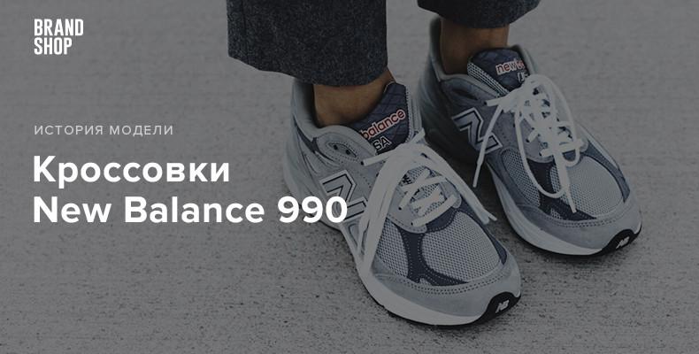 История модели кроссовок New Balance 990