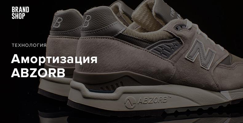 ABZORB - технология кроссовок New Balance