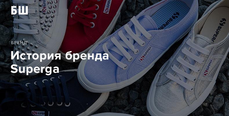 Superga - история бренда обуви