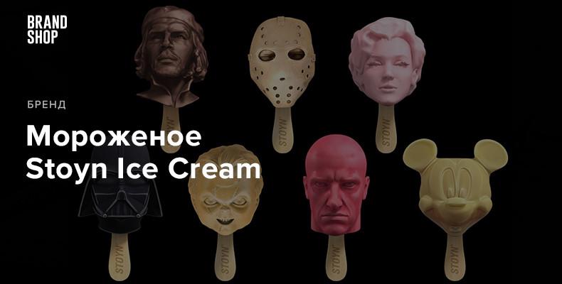 Бренд мороженого из России - Stoyn Ice Cream