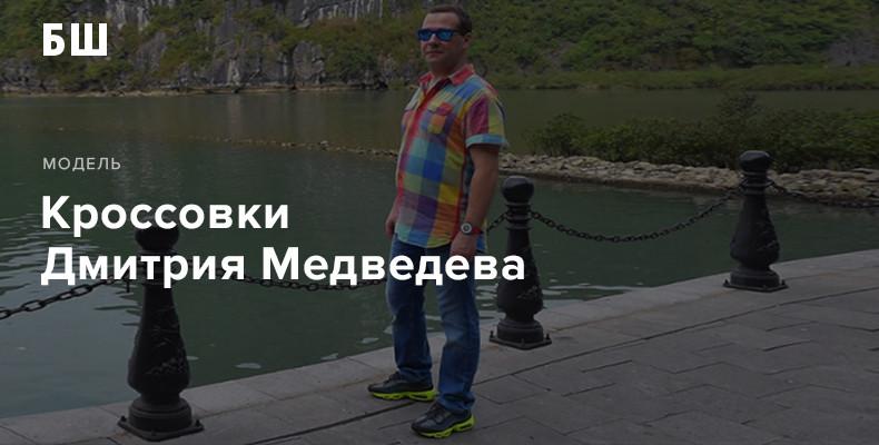Кроссовки Дмитрия Медведева