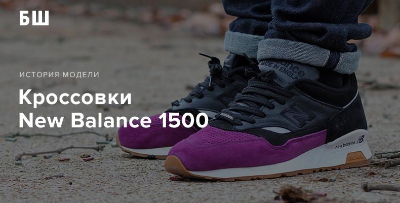 История модели кроссовок New Balance 1500