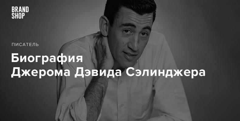Биография Джерома Дэвида Сэлинджера