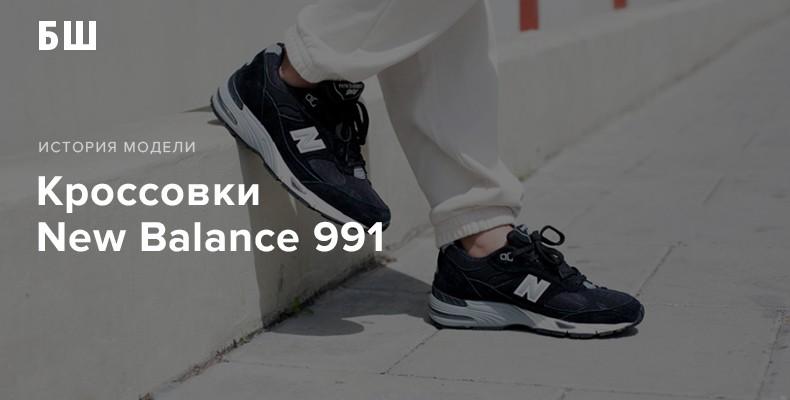 New Balance 991 - история модели кроссовок