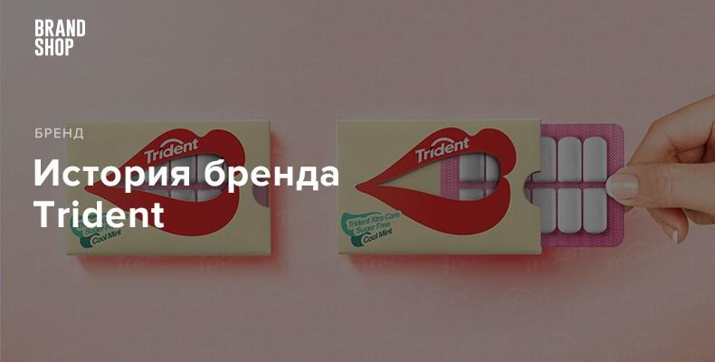 Trident - история бренда жевательной резинки