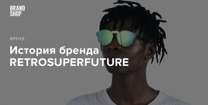 История бренда RETROSUPERFUTURE