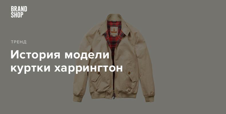 Куртка харрингтон - история модели
