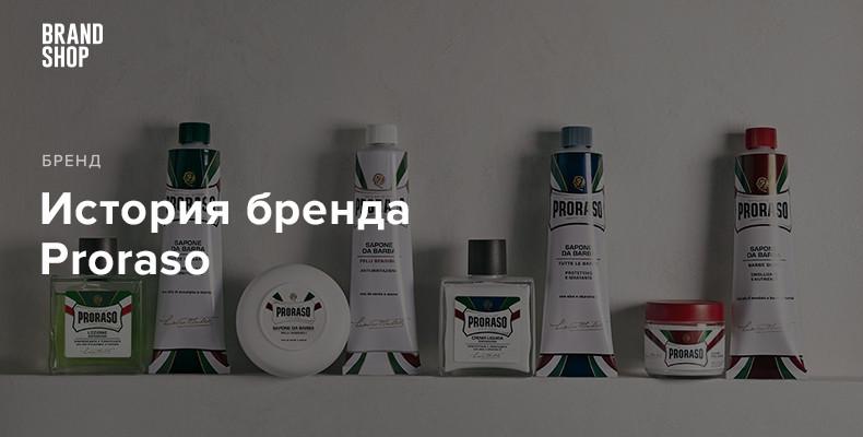 История бренда Proraso