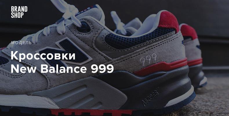 История модели кроссовок New Balance 999
