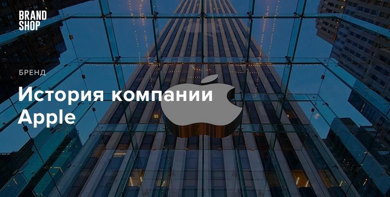 История создания и развития компании Apple