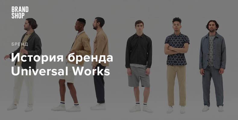 История бренда Universal Works