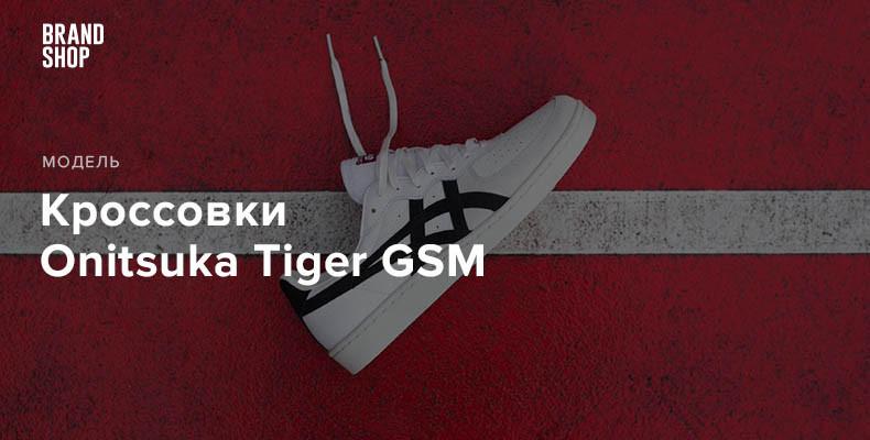 История модели кроссовок Onitsuka Tiger GSM