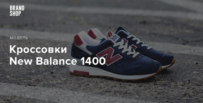 New Balance 1400 - история создания модели кроссовок