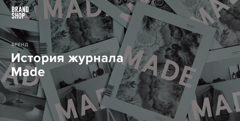 История создания журнала Made