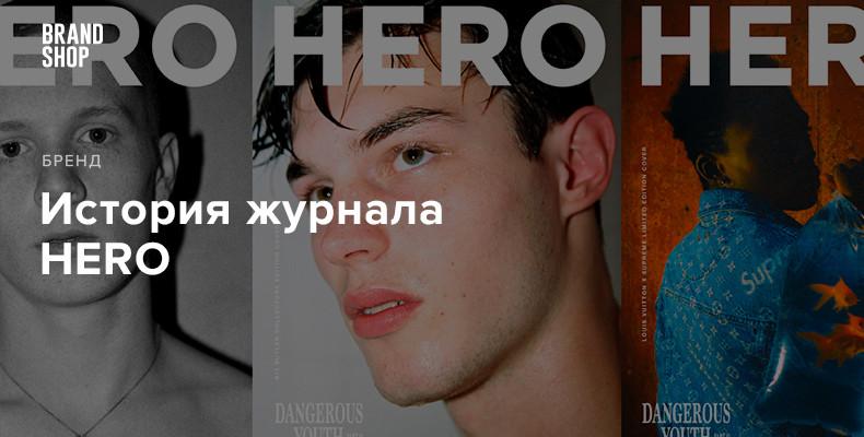 История журнала HERO