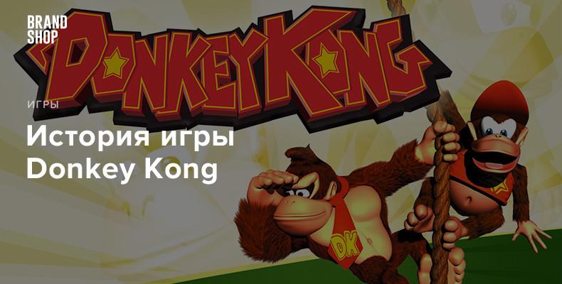 История игры Donkey Kong