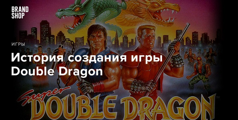 Игра Double Dragon - история создания