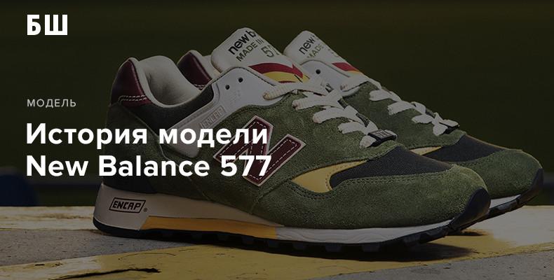 New Balance 577 - история модели кроссовок