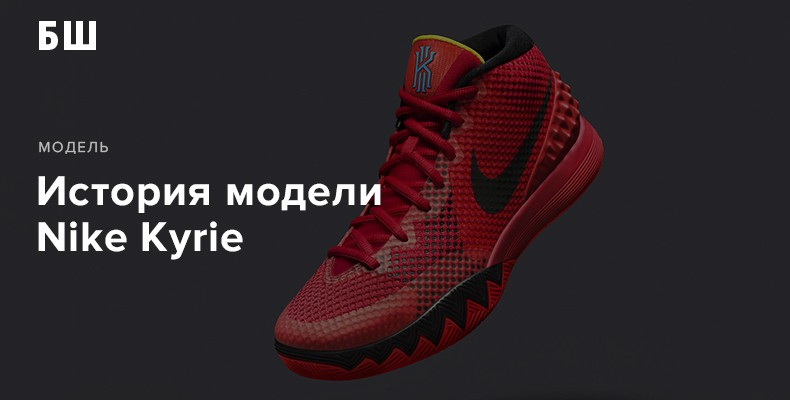 История модели Nike Kyrie
