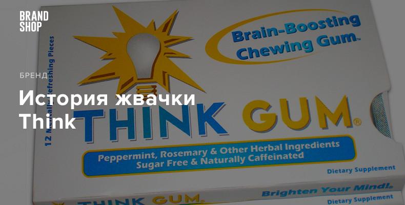 Think - история жевательной резинки