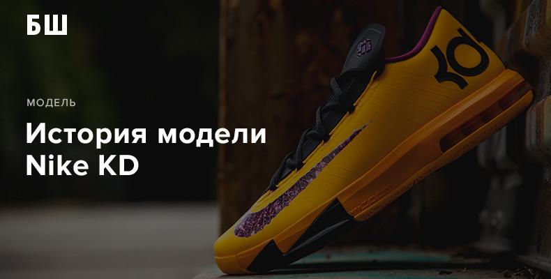 История модели кроссовок Nike KD