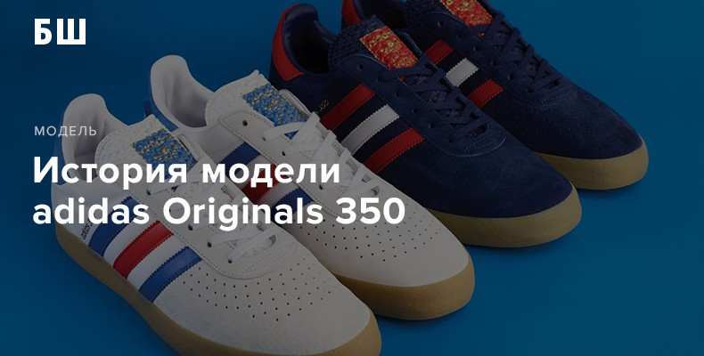Кроссовки adidas Originals 350 - история модели