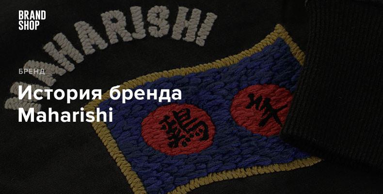 Maharishi - история бренда