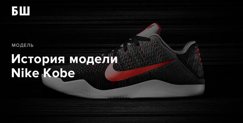 История модели кроссовок Nike Kobe