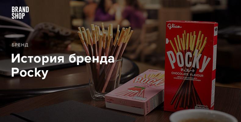Pocky - история кондитерского бренда