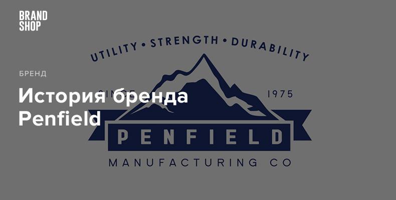 История бренда Penfield