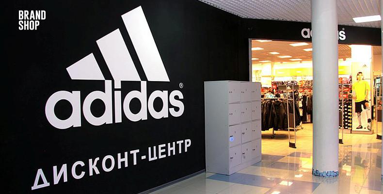 Магазины adidas в Москве - BRANDSHOP d5580ac02ac94