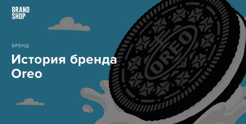 Oreo - бренд печенья и других кондитерских изделий