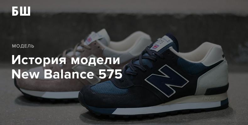 New Balance 575 - история модели кроссовок