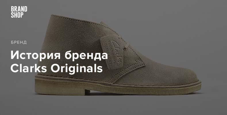 Ботинки Clarks Originals - история бренда