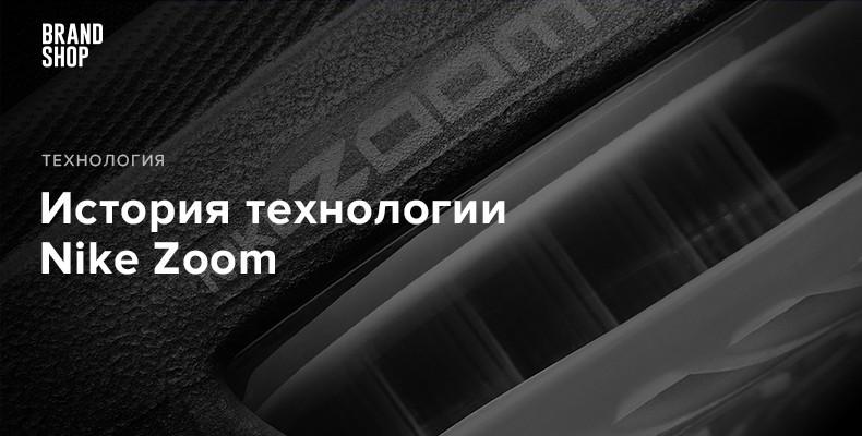 Технология Nike Zoom
