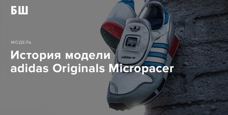 adidas Originals Micropacer - история модели