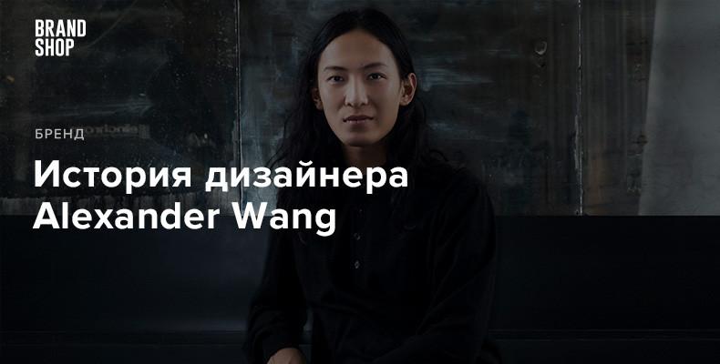 Alexander Wang - история бренда и дизайнер