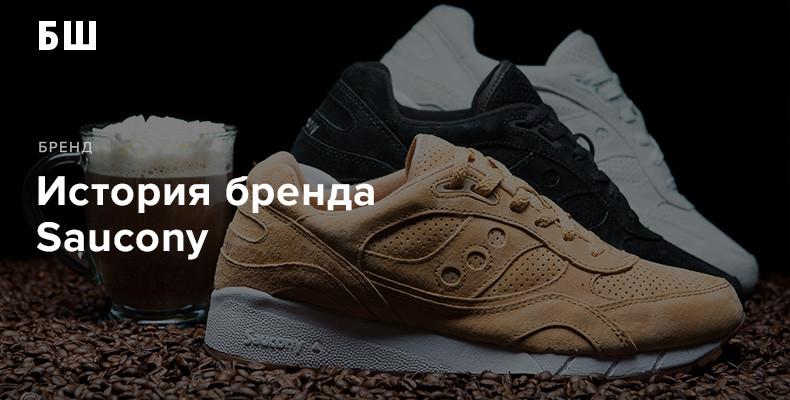 Saucony - история бренда спортивной обуви
