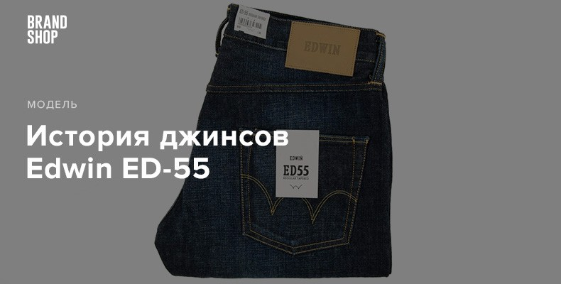 EDWIN 55 - история модели джинсов