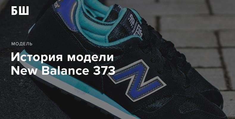 История модели кроссовок New Balance 373