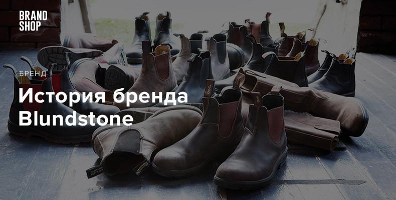 Ботинки Blundstone - история бренда