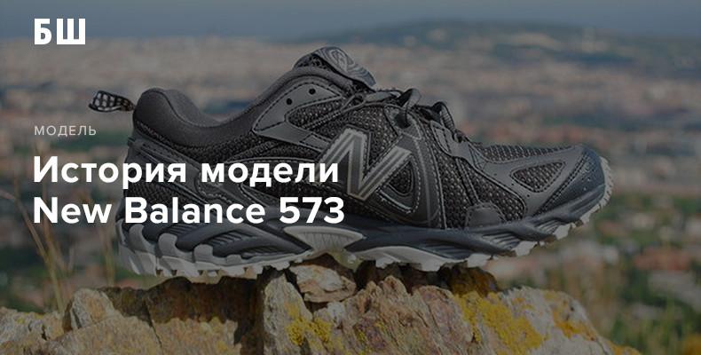 История модели кроссовок New Balance 573