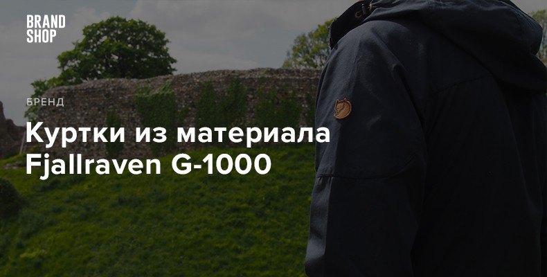 Fjallraven G1000 Jacket