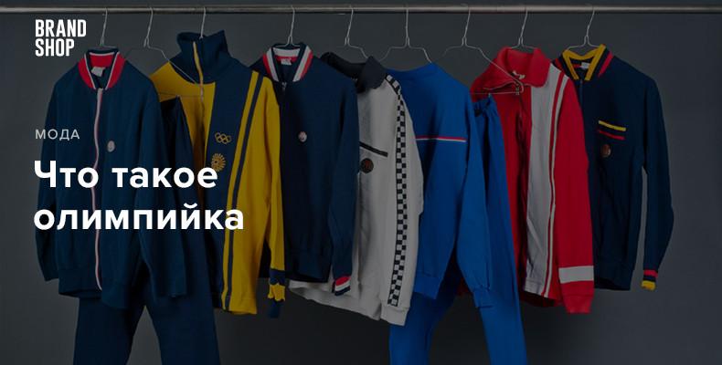 Олимпийка - одежда для спортсменов, история появления культового предмета гардероба