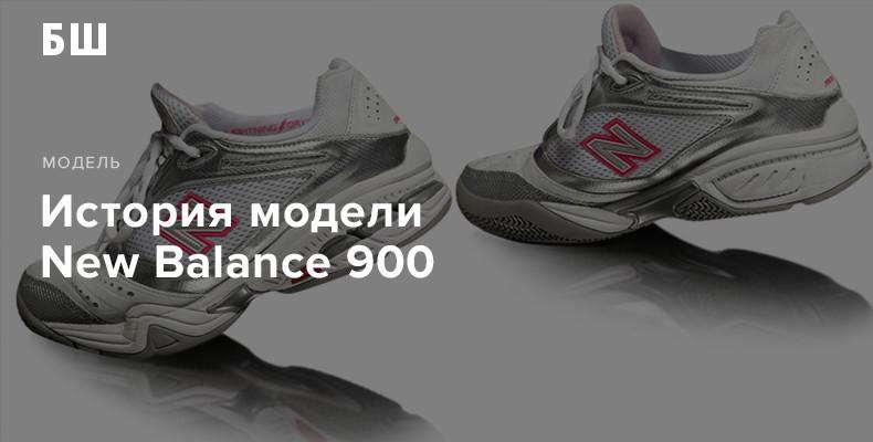 История модели кроссовок New Balance 900