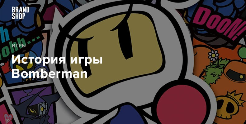 Bomberman Game - история создания
